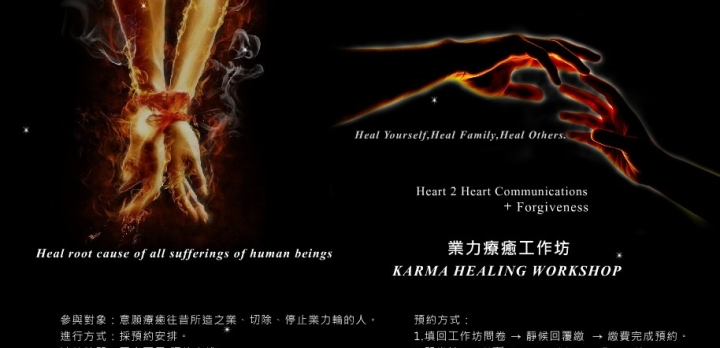 karma-healing 業力療癒
