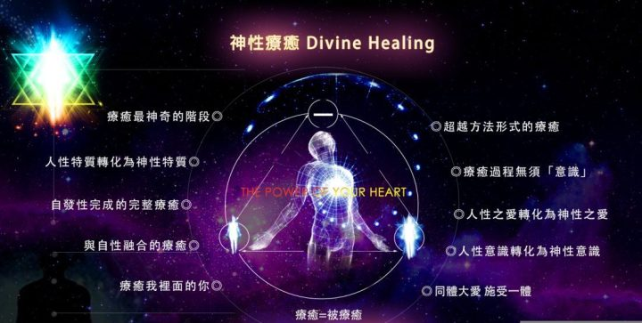 Divine_Healing-_20150830
