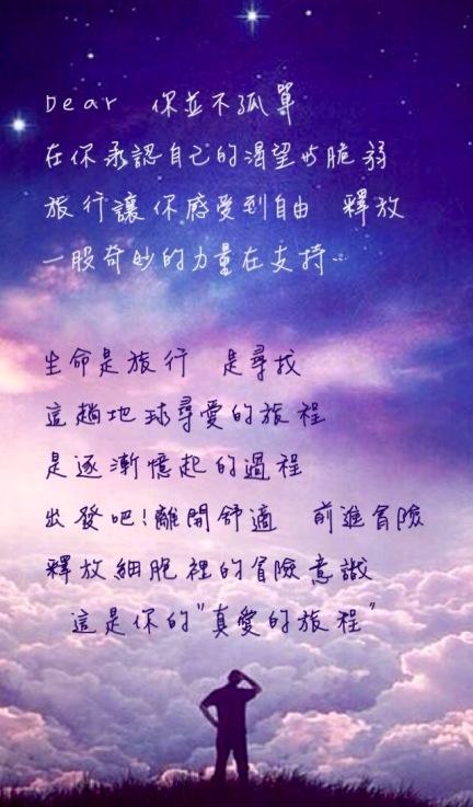 帶我去遠方-somewhere i have never travelled