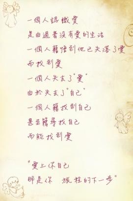 愛自己love-yourself-first