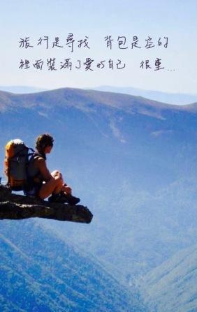 旅行是尋找