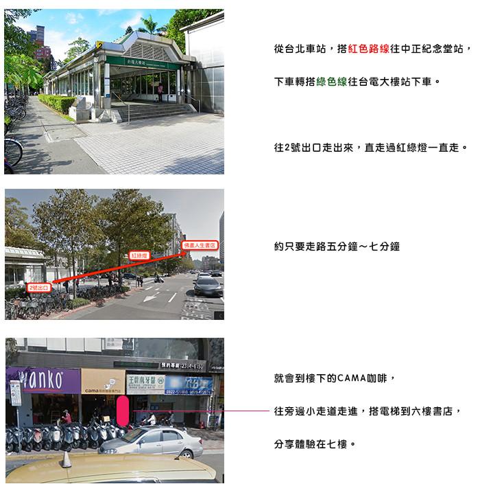 佛化人生書店 map