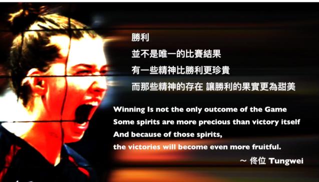 執著輸贏的人,才是真正的輸家。